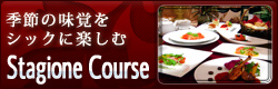 Stagione Course / 季節のコース