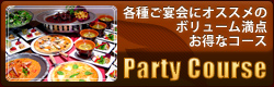 Party Course / パーティーコース